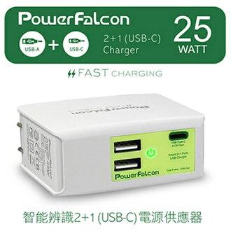 PowerFalcon 2+1(USB-C) USB 電源供應器 3個USB輸出端口 安規認證