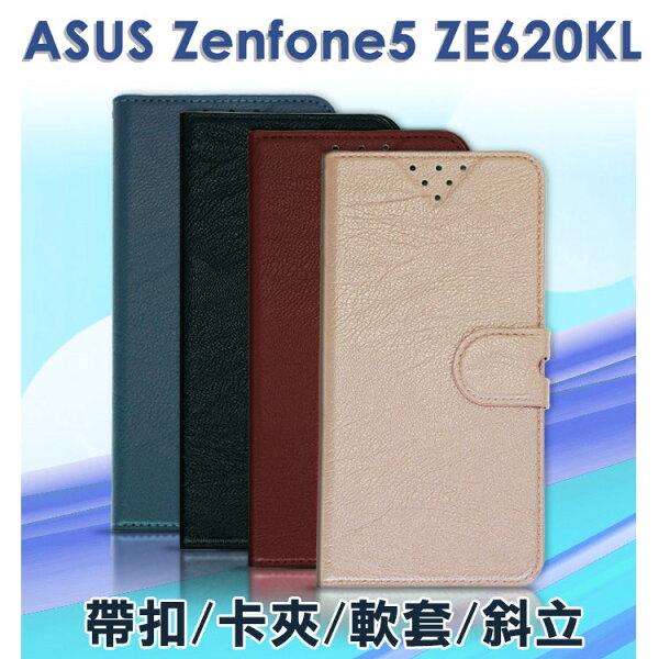 【沙發皮套】ASUSZenfone52018版ZE620KL6.2吋書本翻頁式側掀保護套插卡手機套斜立支架磁扣軟殼-ZW