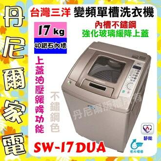 【SANLUX 台灣三洋】17kg媽媽樂變頻洗衣機(內外不鏽鋼+強化玻璃緩降上蓋)《SW-17DUA》省水+節能