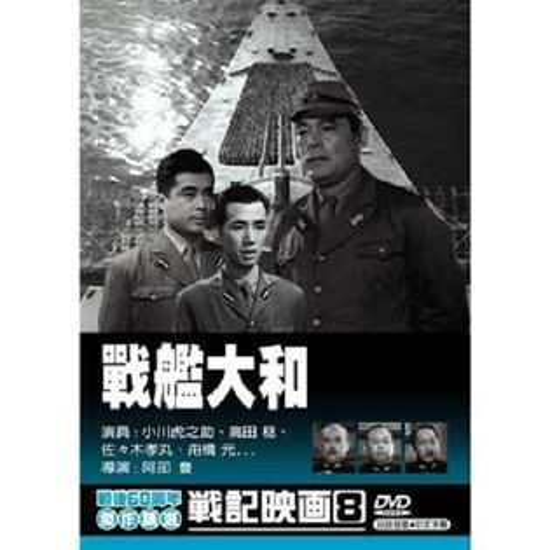 戰艦大和DVD
