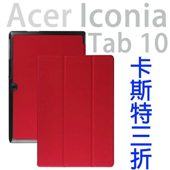 【卡斯特】宏碁 Acer Iconia Tab 10 A3-A30 三折皮套/書本式翻頁/保護套/支架斜立展示/平版專用