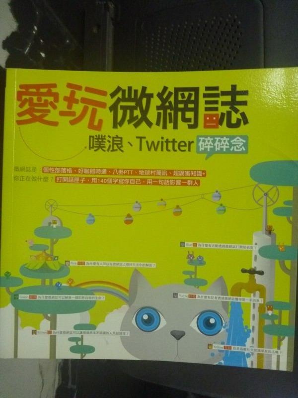 【書寶二手書T2/網路_XBW】愛玩微網誌:噗浪、Twitter碎碎念_PCuSER出版社