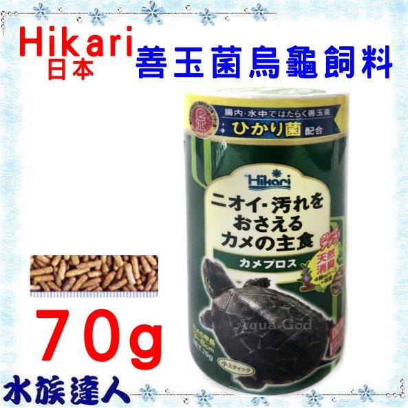 【水族達人】日本Hikari《高夠力 善玉菌烏龜飼料 浮水性 S 70g 20504》 象龜 澤龜 日本製造