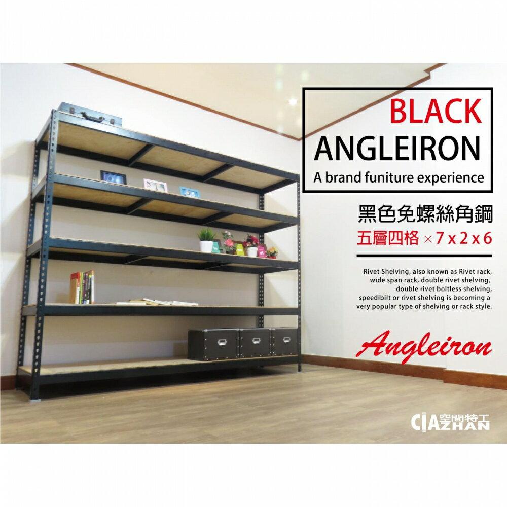 整理櫃 陳列櫃 層架 雜誌架 櫥櫃 模型櫃 黑色免螺絲角鋼 (7x2x6_5層)【空間特工】B7020652