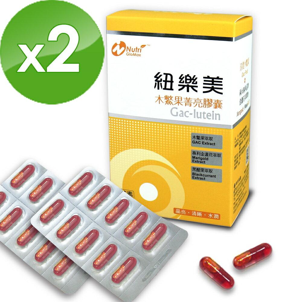 【紐樂美】木鱉果菁亮全植物液態膠囊2盒(60粒/盒)