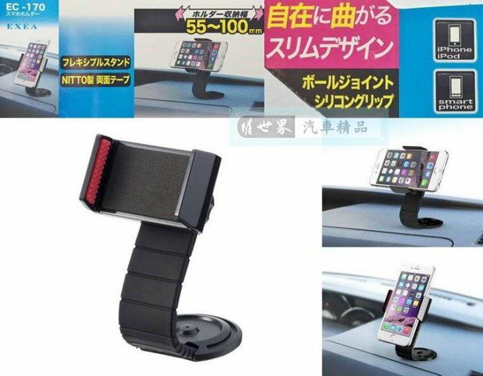 權世界@汽車用品 日本 SEIKO 360度迴轉 黏貼式 支架可折撓智慧型手機架(寬55~100mm) EC-170