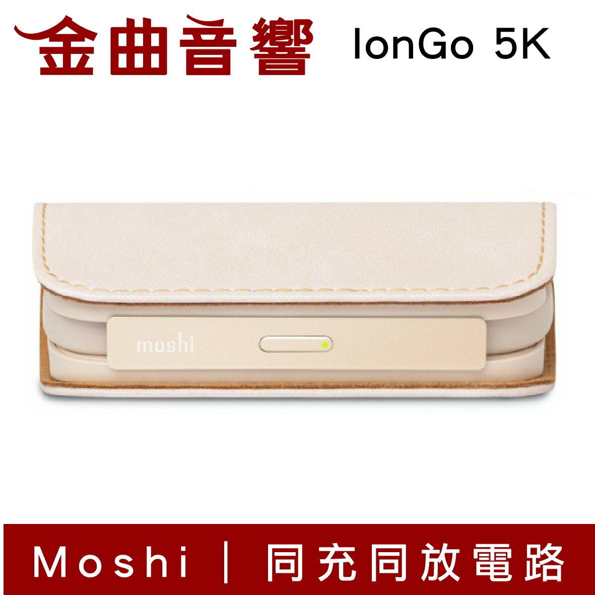 Moshi IonGo 5K 白色 帶線行動電源 (USB 及 Lightning,iPhone專用)   金曲音響