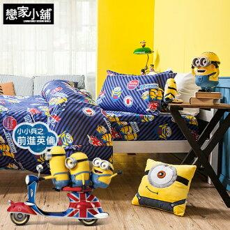 床包被套組/雙人【小小兵-前進英倫】含兩件枕套四件組,正版授權,戀家小舖台灣精製 M-ABF212