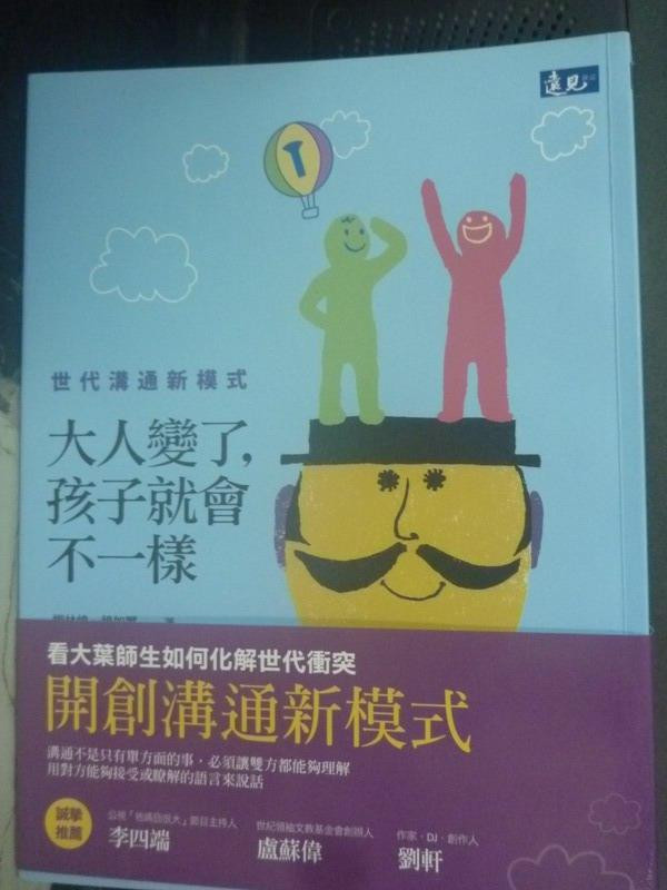 【書寶二手書T2/親子_ZBD】大人變了,孩子就會不一樣_柳林瑋