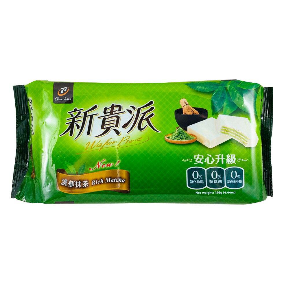宏亞 77 新貴派 巧克力(濃郁抹茶) 126g(12入)/箱 【康鄰超市】