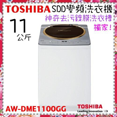日本設計精品*壓縮機10年保固【TOSHIBA東芝】11KG直驅超級變頻不沾汙魔術桶洗衣機《AW-DME1100GG》含基本安裝