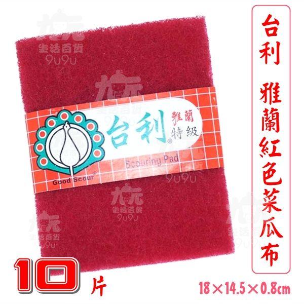 【九元生活百貨】台利雅蘭紅色菜瓜布10枚洗碗布