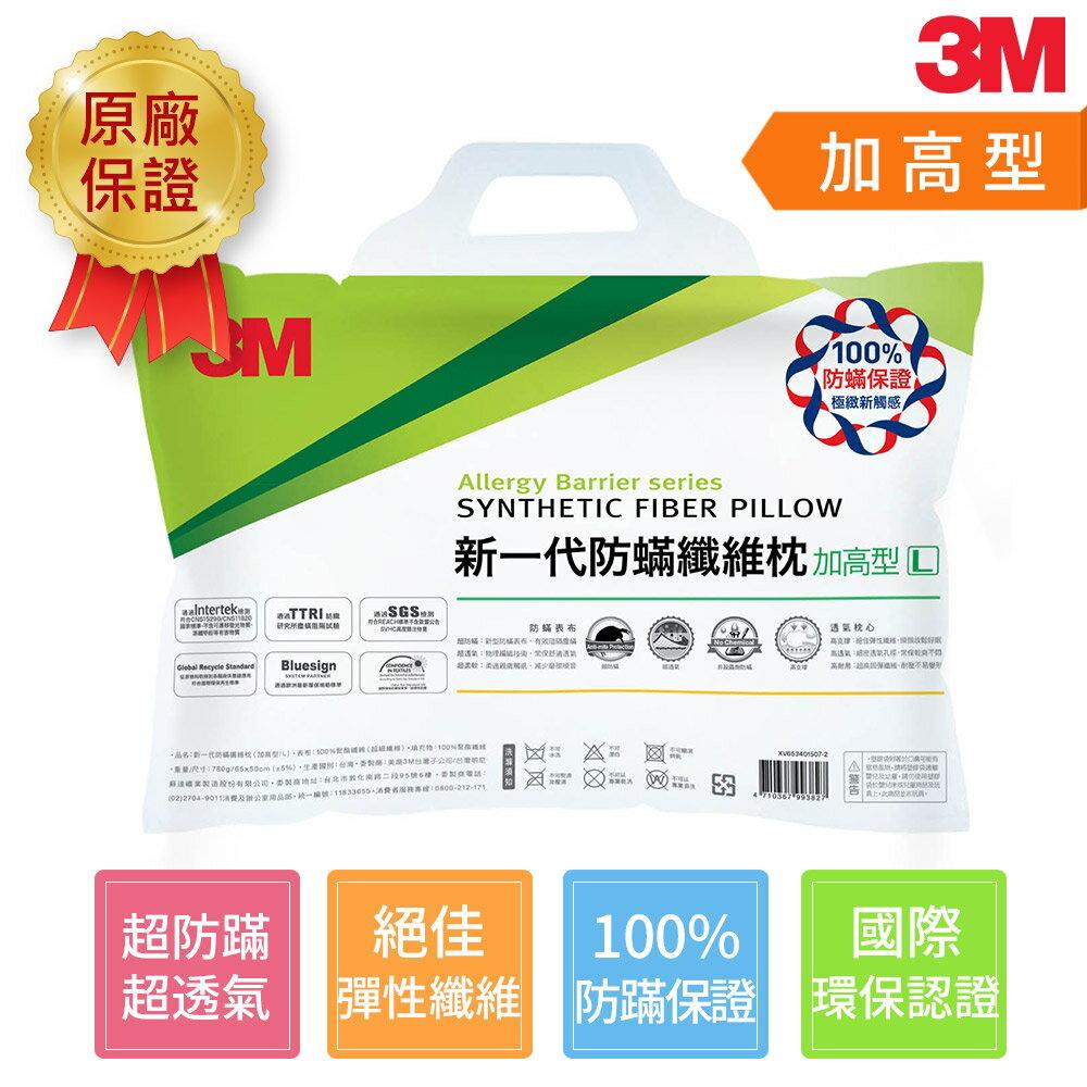 3M 新一代防蹣纖維枕-加高型 - 限時優惠好康折扣