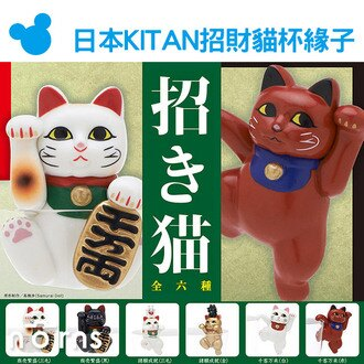 NORNS【日本KITAN招財貓杯緣子】PUTITTO公仔 盒玩 貓咪 招福 開運