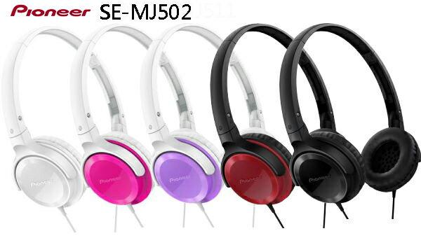 Pioneer SE-MJ502 (贈收納袋) 馬卡龍色系 迷你耳罩式耳機 公司貨,附保卡,保固一年