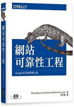 網站可靠性工程|Google的系統管理之道 0