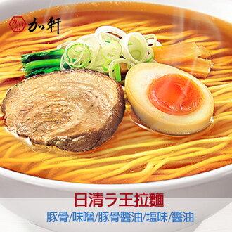 《加軒》日本NISSIN日清ラ王拉王拉麵 豚骨/味噌/豚骨醬油/塩味