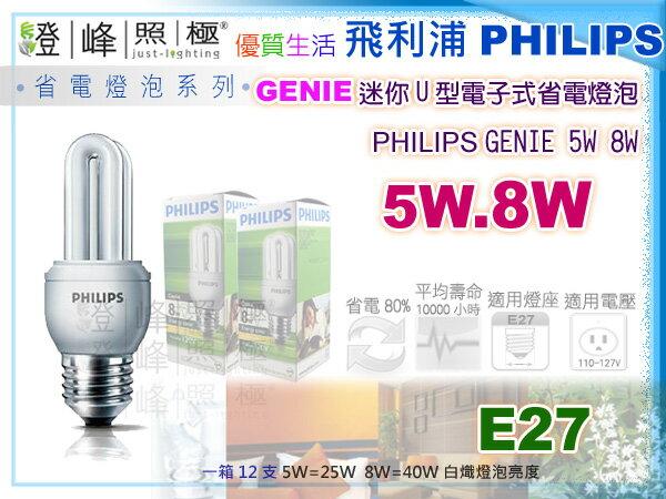 【PHILIPS飛利浦】燈泡 E27.5W 2U.8W 3U 110V GENIE 3U省電燈泡(黃 白)【燈峰照極my買燈】