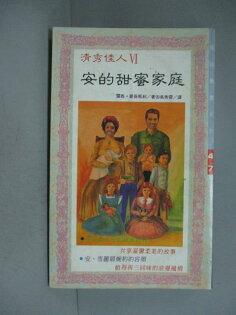 【書寶二手書T1/翻譯小說_ODF】安的甜蜜家庭_吳秀雲,露西蒙哥馬