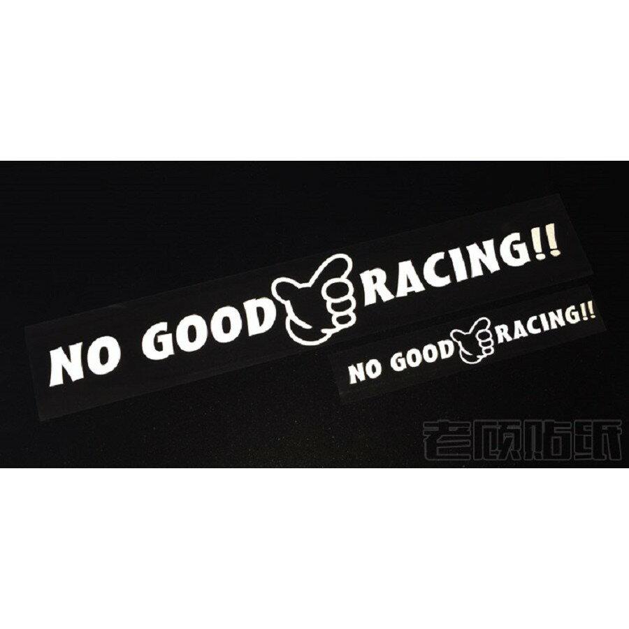 現貨發出反光NO GOOD RACING貼紙改裝車貼本田飛度GK5思域奧德賽大阪 JS 改裝貼 塗鴉貼 機車貼