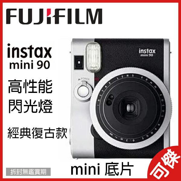 Fujifilm Instax Mini90 拍立得 恆昶公司貨 富士 送束口袋+小腳架+副電 免運 有問有優惠 送超值好禮