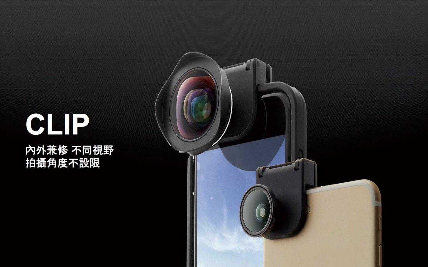 【現貨熱賣中】Bitplay CLIP iPhone 便攜 鏡頭 轉接扣