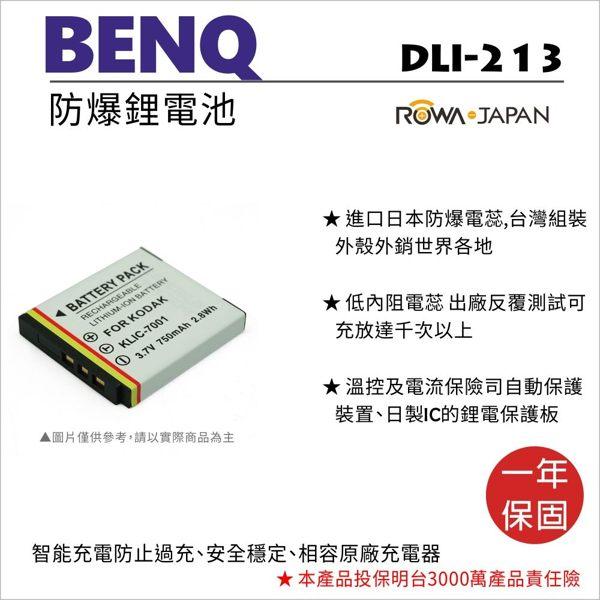 攝彩@樂華BenQDLI-213副廠電池DLI213(K7001)外銷日本原廠充電器可用保固一年全新