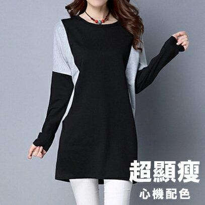 撞色拼接寬鬆長版長袖上衣(2色)