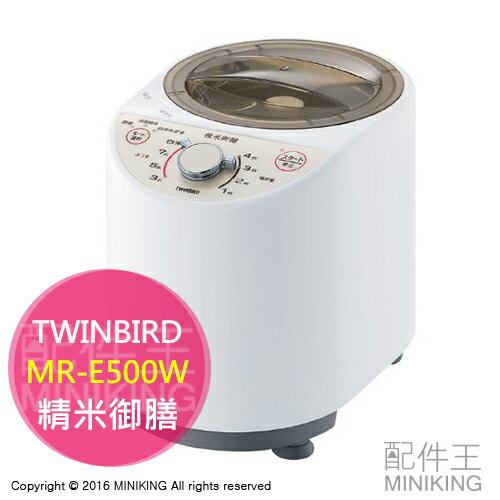【配件王】日本代購 TWINBIRD 雙鳥牌 MR-E500W 精米機 精米御膳 4人份 家庭精米 另MR-E520W