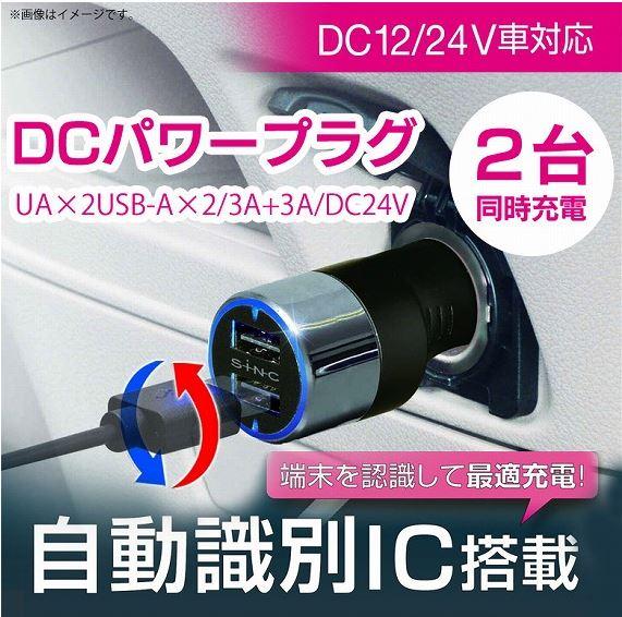 權世界@汽車用品日本SEIWA6.0A雙USB插座點煙器電源插座擴充器車充可同時2支手機或平板D530