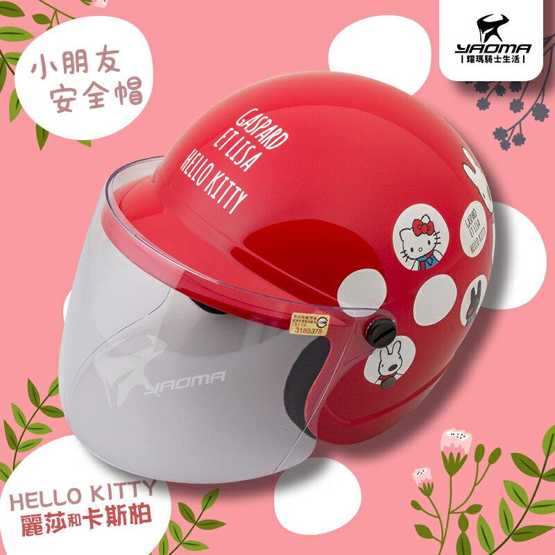 兒童安全帽 HELLO KITTY 麗莎和卡斯柏 紅色 正版授權 安全帽 童帽 856 857 耀瑪騎士 1