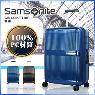 【吃軟又吃硬!買箱送登機箱】行李箱登機箱DH3新秀麗Samsonite旅行箱20吋