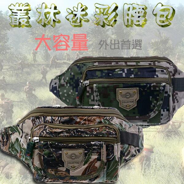 【小體積大容量】C59叢林、S59數位 迷彩腰包/休閒包保護套/手機攜行袋/腰掛皮套/後背包/多功能3C隨身包-ZX
