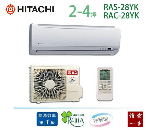 日立頂級變頻冷暖分離式一對一冷氣*適用3-5坪*RAS-28YK/RAC-28YK 免運+贈好禮+基本安裝