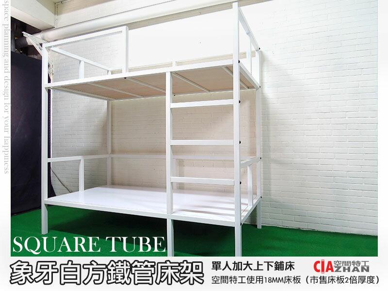 ♞空間特工♞3.5尺雙層單人加大床 床架(您設計我接單)床板/加高床/寢具/雙人/床組/單人床 38mm最粗方鐵管