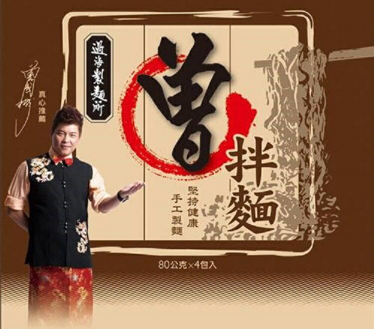 ▲台灣之光▲全球10大美味泡麵【曾拌麵】香蔥椒麻 六袋 / 24包。 1