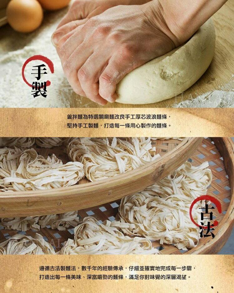 【曾拌麵】椒麻油香(素食)  一箱 / 6袋(24小包) 4