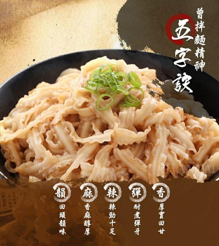 【曾拌麵】青蔥椒麻 一箱 / 12袋(48小包) 2