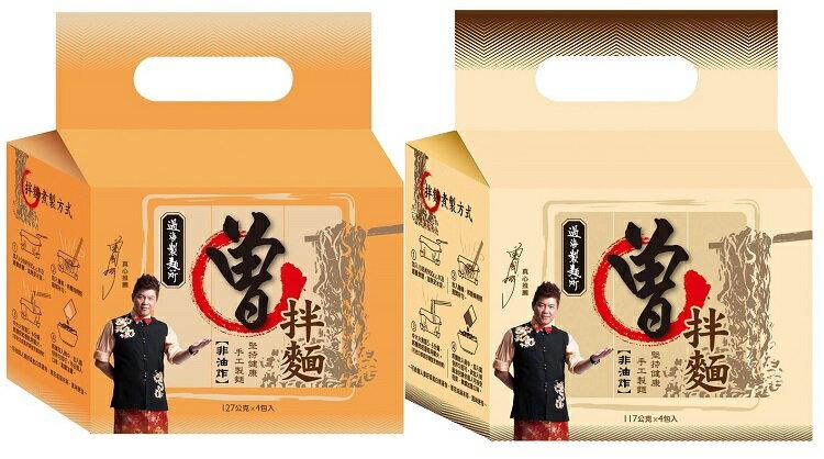 【曾拌麵】椒麻油香(素食)8袋+青蔥椒麻 4袋   一箱/12袋(48小包)