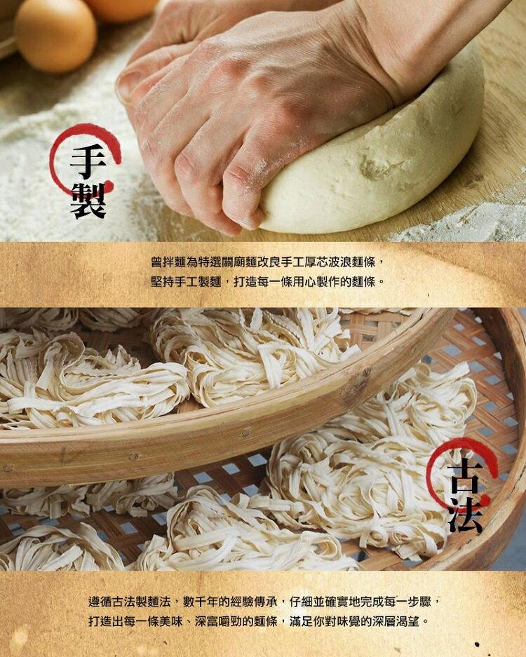 【曾拌麵】椒麻油香(素食)  一箱 / 6袋(24小包) 1