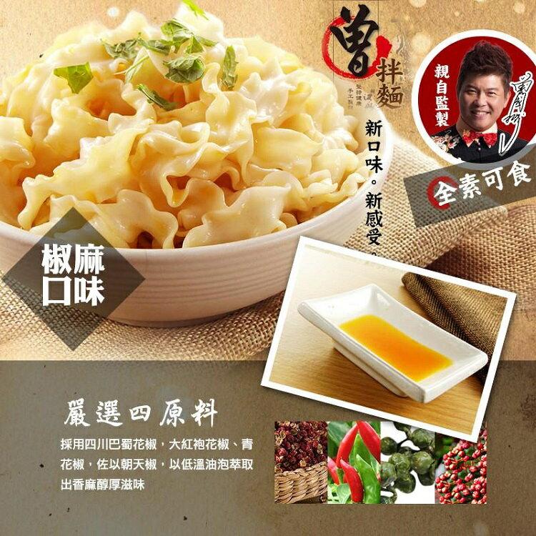 【曾拌麵】青蔥椒麻 一箱 / 12袋(48小包) 6