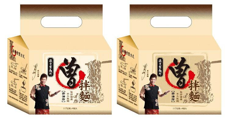 【曾拌麵】椒麻油香(素食)  一箱 / 6袋(24小包) 3
