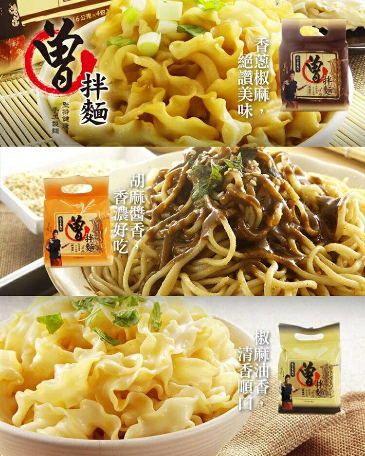 【曾拌麵】青蔥椒麻 一箱 / 12袋(48小包) 7