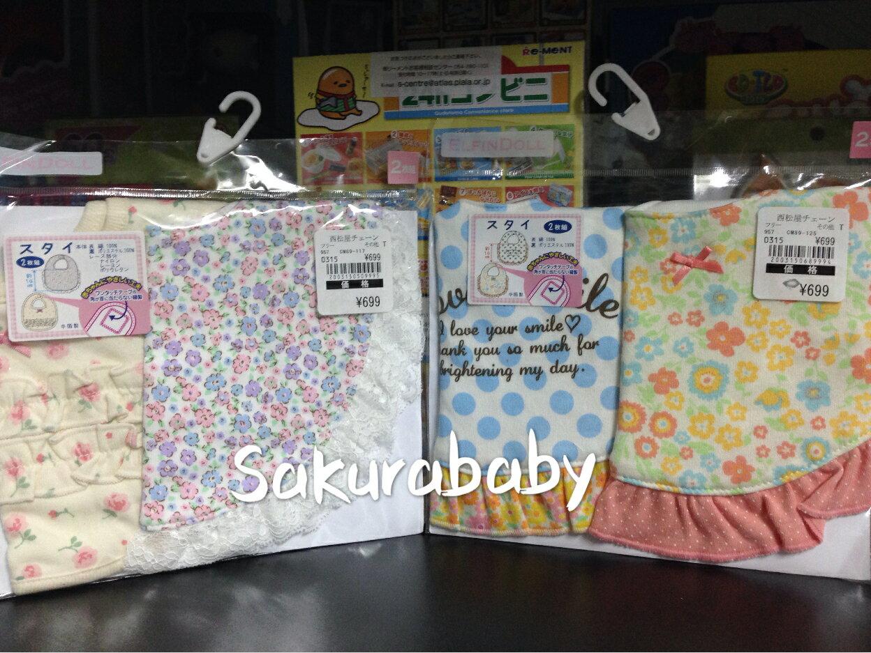 日本西松屋可愛鄉村風圍兜 日本圍兜 口水巾 櫻花寶寶