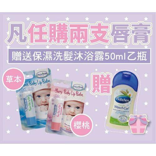 ★衛立兒生活館★貝恩 Baan 嬰兒修護唇膏兩入(任選)贈保濕洗髮沐浴露50ml