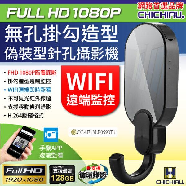 【CHICHIAU】WIFI1080P高清無孔掛勾造型無線網路夜視微型針孔攝影機影音記錄器