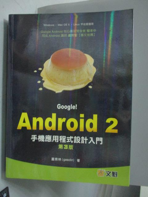 ~書寶 書T6/電腦_QXZ~Google!Android2~手機應用程式 入門 3  e