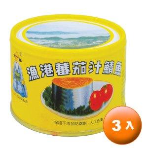 同榮 漁港牌 蕃茄汁鯖魚 易開罐(黃) 230g (3入)/組