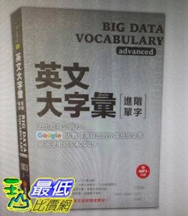 [COSCO代購]W117698英文大字彙【進階單字】:史上最具公信力,Google大數據演算出的外媒及原文書最高使用頻率4000字(附MP3光碟)
