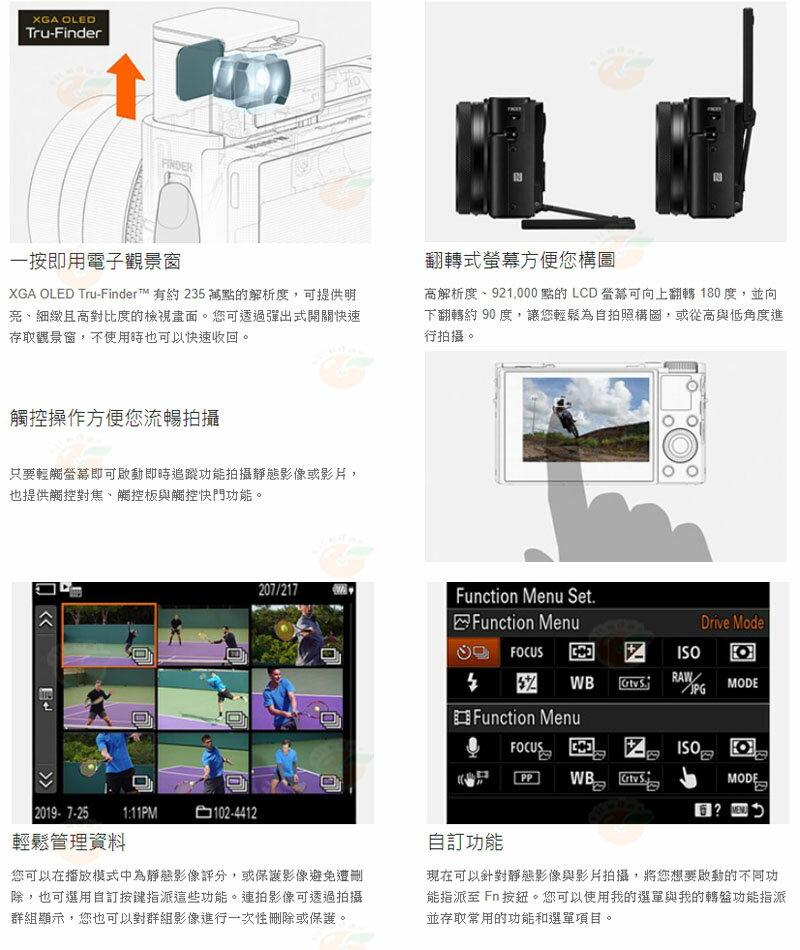 11 / 3前送原廠充電電池組+AGR2握把貼 SONY DSC-RX100VII RX100M7 七代 台灣索尼公司貨 6